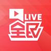 全民直播-游戏互动直播平台