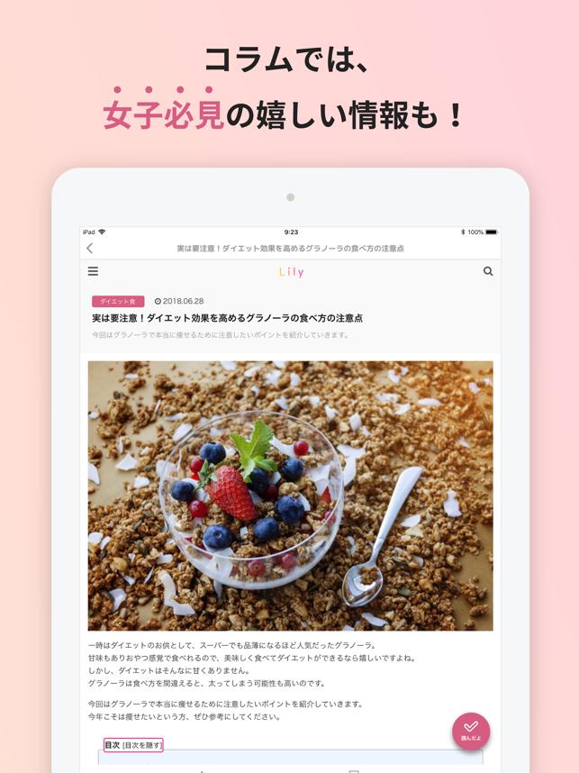 ダイエット動画で継続できる!習慣化アプリ- Lily Screenshot