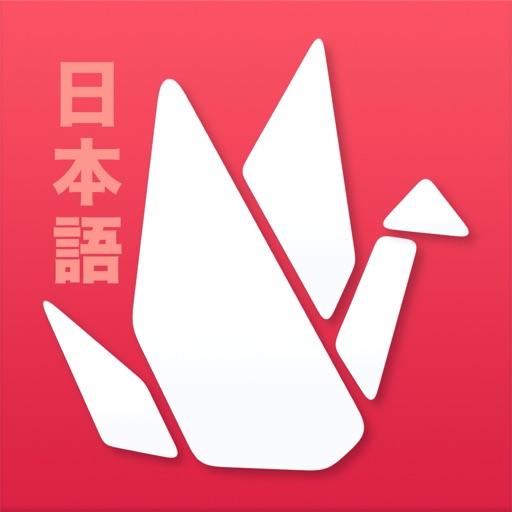 Learn Japanese: Benkyō