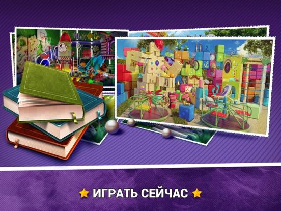 Скачать игру Поиск Предметов Детский Парк
