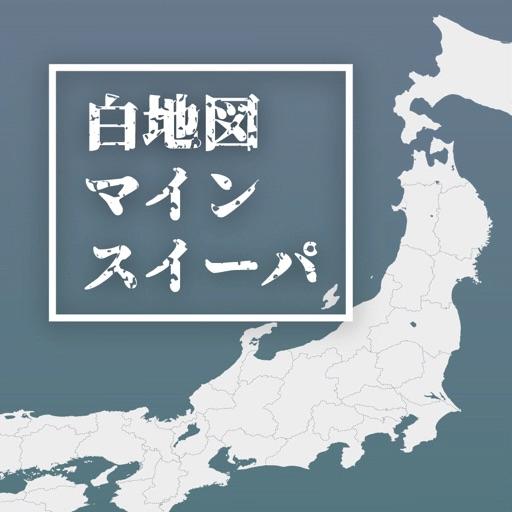 白地図マインスイーパ
