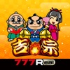 [777Real]吉宗