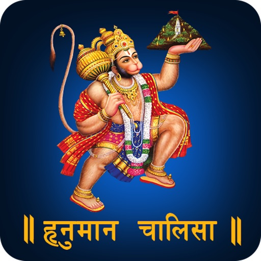 Hanuman Chalisa & HD Audio