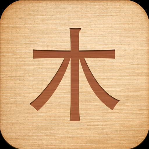 Download 木神家具 free for iPhone, iPod and iPad