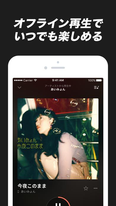 音楽アプリ AWA ScreenShot9