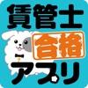 賃管士合格アプリ iPhone / iPad