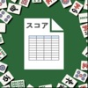 麻雀スコア -点数/収支集計アプリ