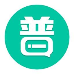 普通话学习-普通话口语发音水平测试软件