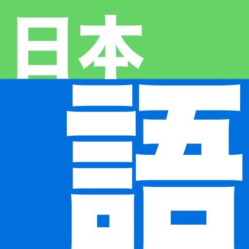 Nihongo - Japanese Dictionary icon