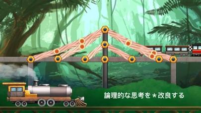 橋・作り 2: 電車のスクリーンショット3