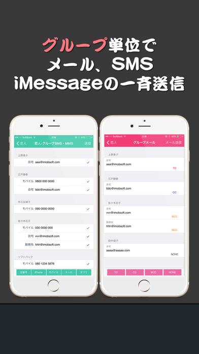 G連絡先 - グループ管理 ScreenShot1