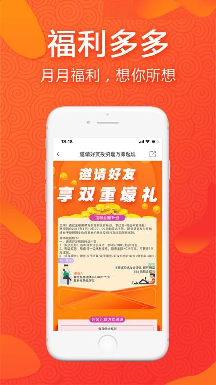 利群理财官方版 screenshot-3
