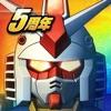 スーパーガンダムロワイヤル - iPhoneアプリ