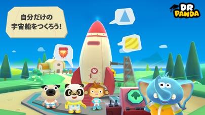 Dr. Panda、宇宙へ行く!のおすすめ画像1