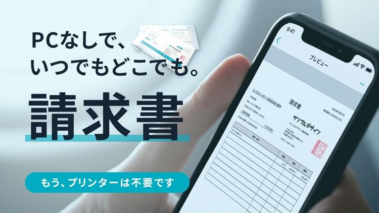 請求書作成アプリ - Misoca