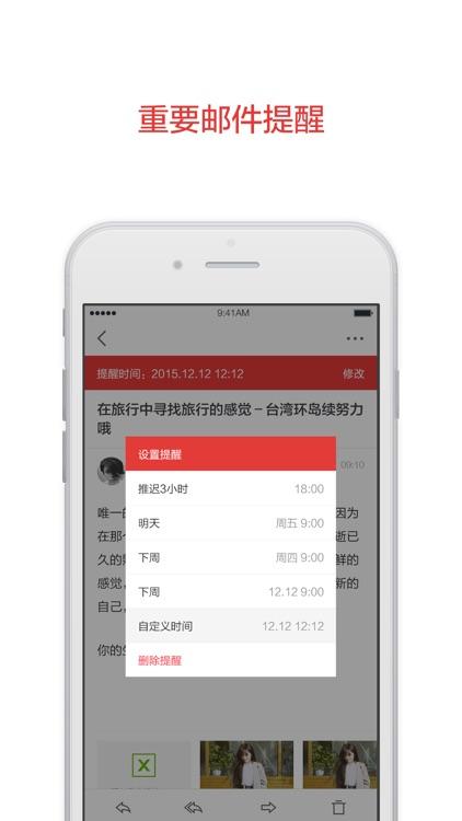 阿里邮箱 screenshot-3