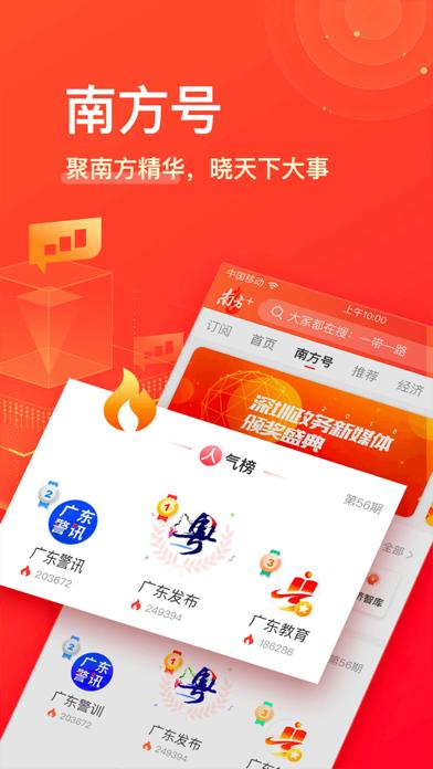 南方Plus(探索版)-广东头条新闻资讯阅读平台のおすすめ画像3