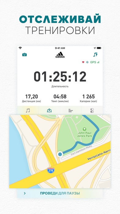 Скриншот №1 к adidas Running от Runtastic