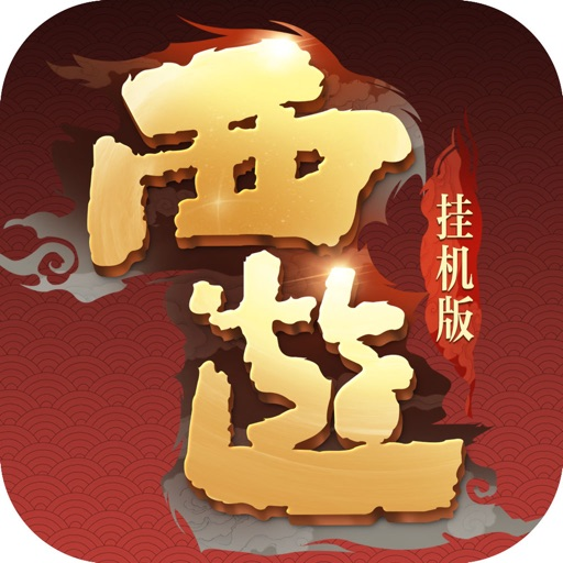 Download 西游挂机版-爆笑西游挂机卡牌手游 free for iPhone, iPod and iPad