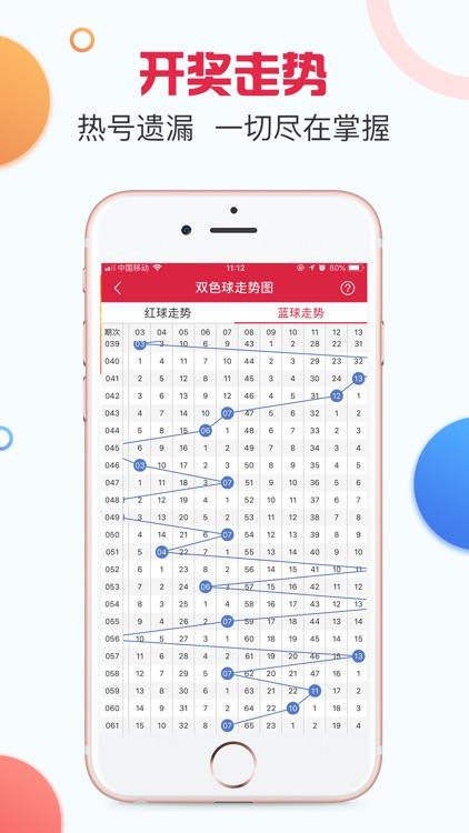 17彩票-竞彩福彩购买软件 screenshot-3