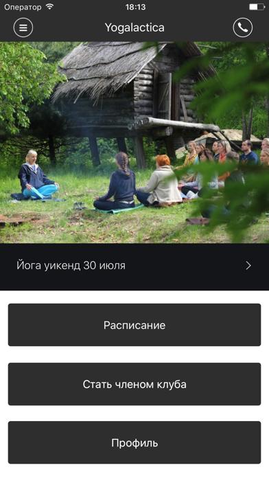 Yogalactica screenshot one