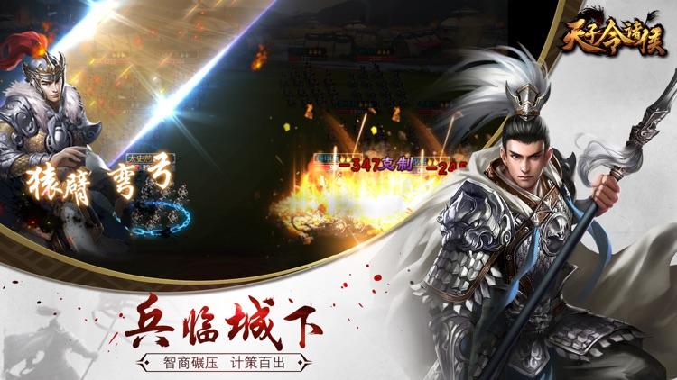天子令诸侯-三国策略卡牌国战手游 screenshot-3
