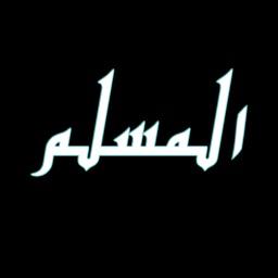 AlMuslim Pro -  المسلم
