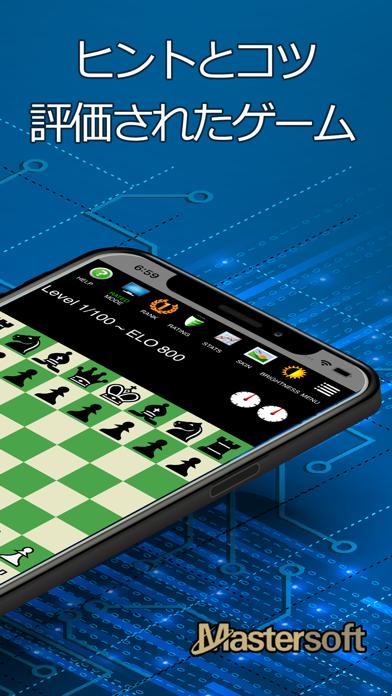 チェスーコーチ付き。 学び、遊ぶ。 ScreenShot1