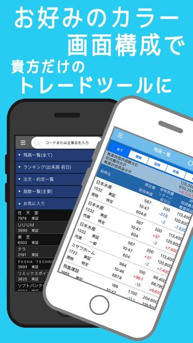 livestar S2-株式・先物・NISA取引対応アプリスクリーンショット1