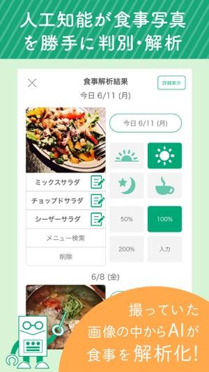 カロミル - ダイエット・糖質などの栄養管理 Screenshot
