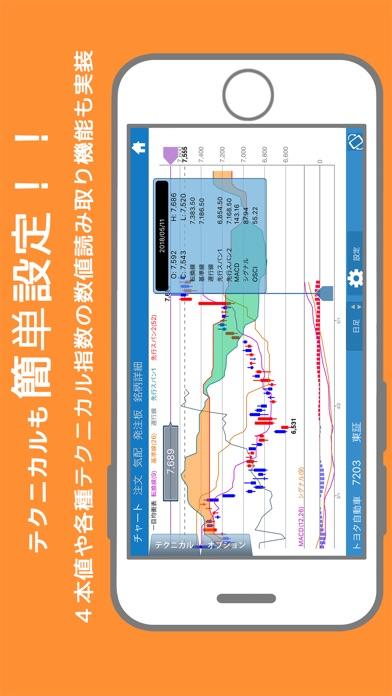 livestar S2-株式・先物・NISA取引対応アプリスクリーンショット5