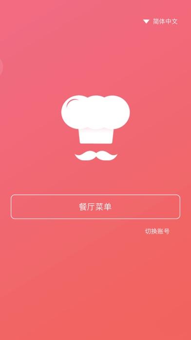饭点点餐智能收银系统 screenshot 1