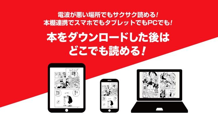 ジャンプBOOK(マンガ)ストア!漫画全巻アプリ screenshot-4