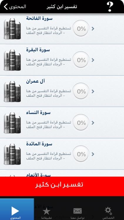 القرآن الكريم al Quran karim screenshot-5