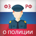 Закон о полиции РФ (3-ФЗ) на пк