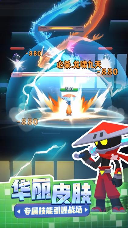 激斗派对 screenshot-3