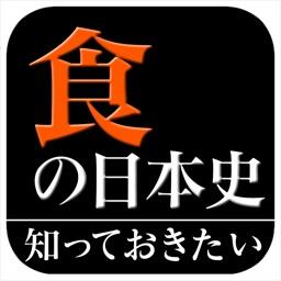 「食」の日本史(知っておきたいシリーズ)