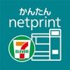 かんたんnetprint-PDFも写真もコンビニですぐ印刷 - iPadアプリ