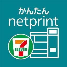 かんたんnetprint-PDFも写真もコンビニですぐ印刷