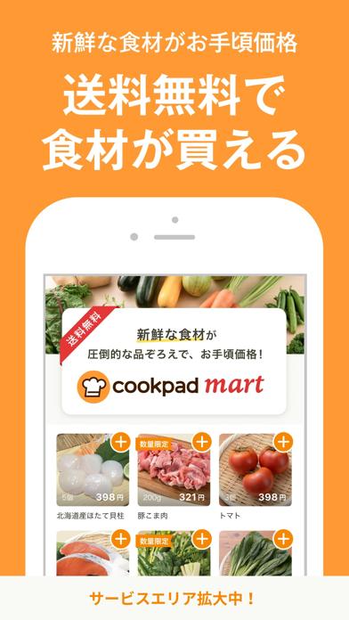 クックパッド -No.1料理レシピ検索アプリ ScreenShot2