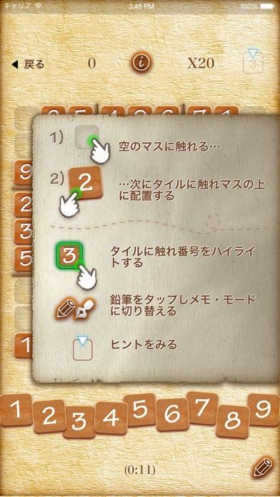 ▻ナンプレ2 ScreenShot1