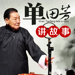 190.单田芳评书-听得见的艺术和历史