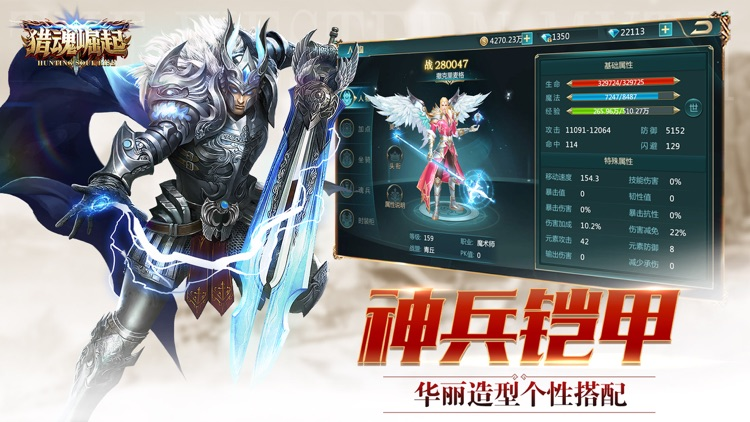 猎魂崛起:魔幻觉醒众神之力 screenshot-3