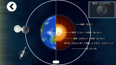 宇宙~ あそんでまなぼうのおすすめ画像5