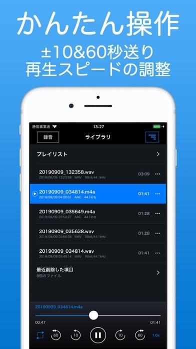 PCM録音 ScreenShot1