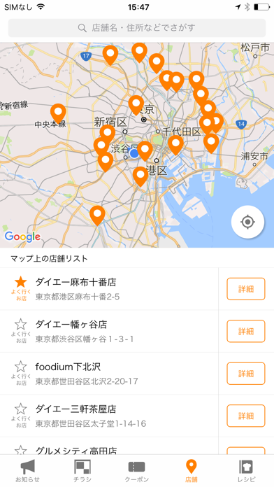 ダイエー クーポンが届く特売クーポン アプリのおすすめ画像4