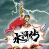 干脆面水浒卡-经典童年水浒卡三国卡全套典藏卡册