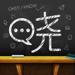142.晓黑板 - 好老师的好工具