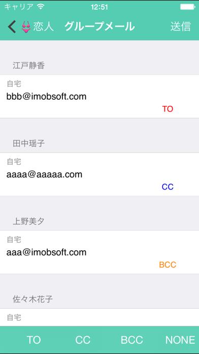 連絡先グループ管理 - グルピング Lite ScreenShot2