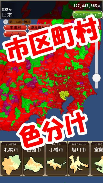 まぷすた! screenshot-6